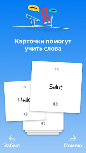 Приложение в режиме словаря