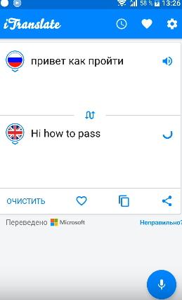 Результат перевода в iTranslate