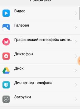 Найдите приложение