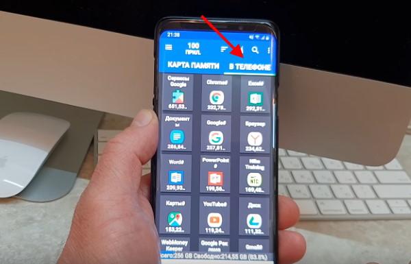 Приложения в памяти телефона