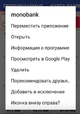 Меню приложения Monobank