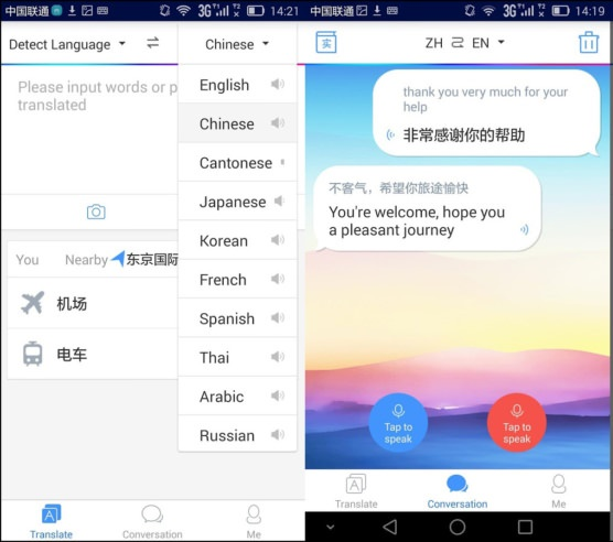 Переводчик Baidu