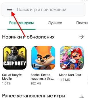 Меню Play Market