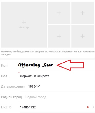 Имя Morning Star