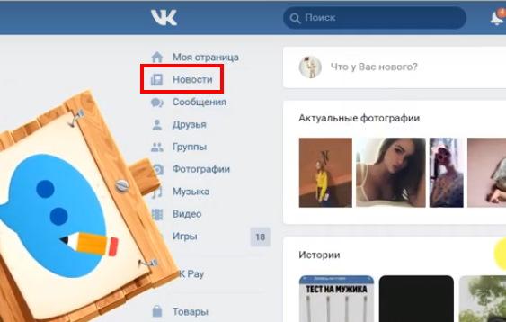 """Откройте пункт """"Новости"""""""