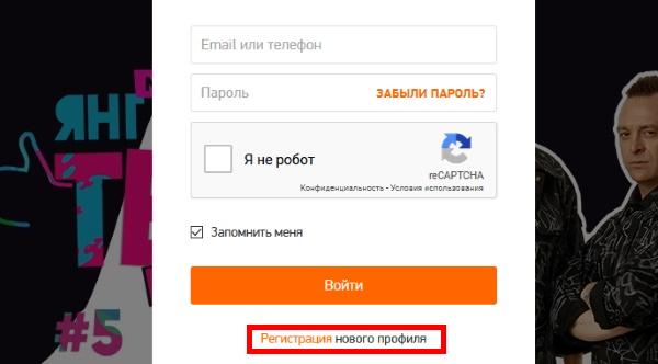 """""""Регистрация"""""""