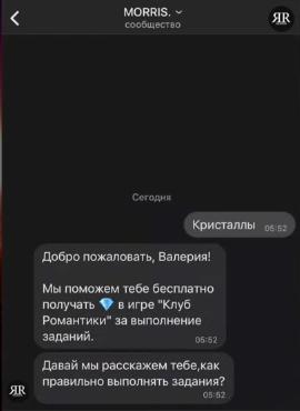 Бот в ВКонтакте