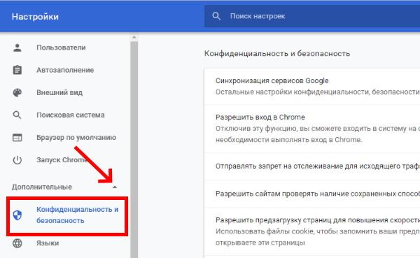 Безопасность браузера Хром