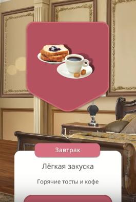 Завтрак главной героини