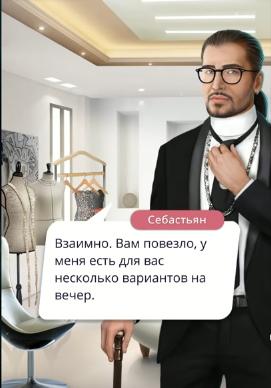 Диалог с Себастьяном