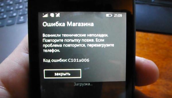 Код ошибки c101a006
