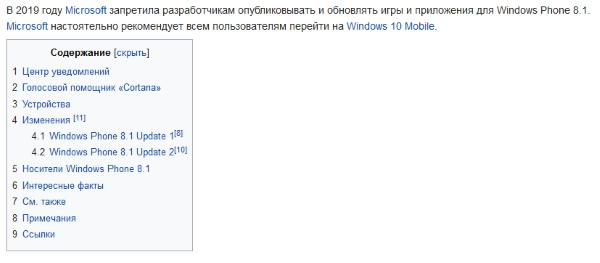 Скриншот Википедии
