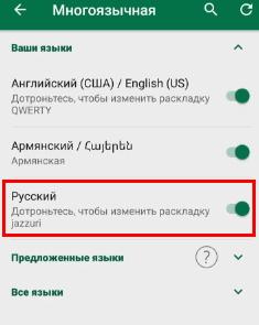 Активируйте русский язык