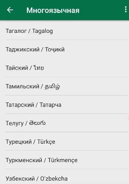 Выберите русский в списке