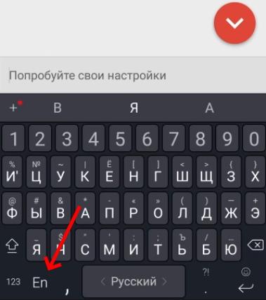 Нажмите на кнопку для смены языка
