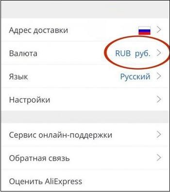 Валюта рубли