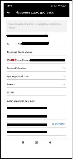 Адрес доставки Крым Алиэкспресс