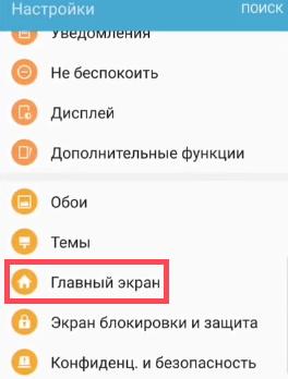 """Пункт """"Главный экран"""""""