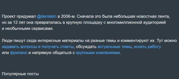 "Страница сайта ""Хабрахабр"""