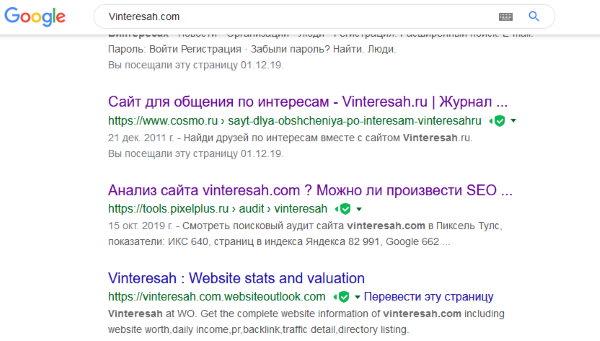 Поиск сайта в Google