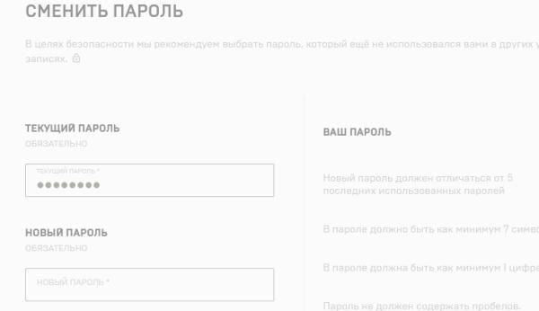 Страница с изменением пароля