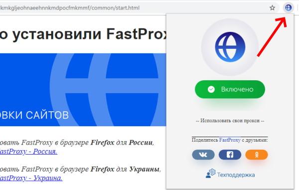 Иконка расширения на панели браузера