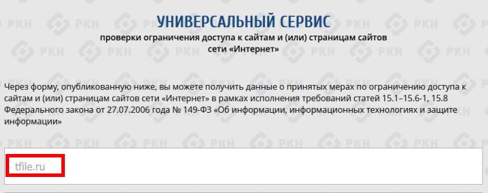 Строка для проверки блокировки сайта