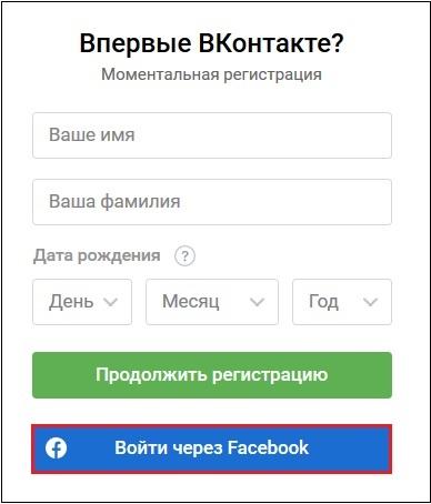 Вход в ВК через Фейсбук