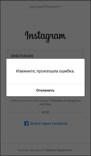 Извините произошла ошибка Инстаграм