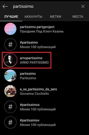 Профиль Арно Партиссимо
