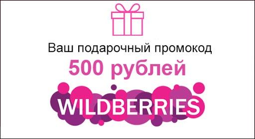 Скидка на 500 рублей Вайлдберриз