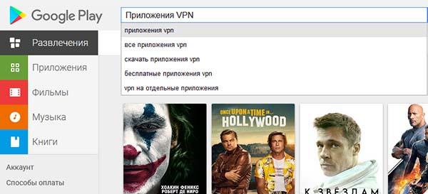 Поисковый запрос Приложения VPN