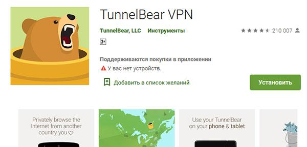 Приложение TunnelBear VPN