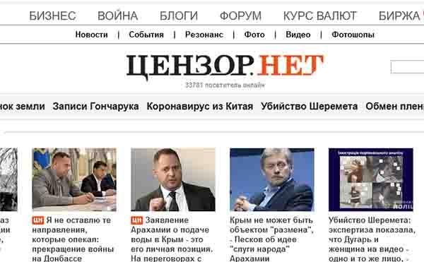 Сайт censor.net
