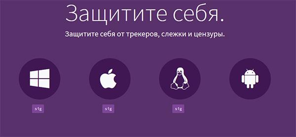 Окно выбора платформы Tor