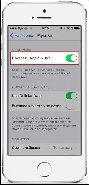 Пункт Показать Apple Music