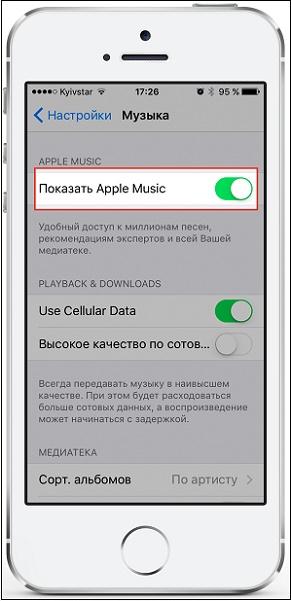 Показывать Эпл Музыку