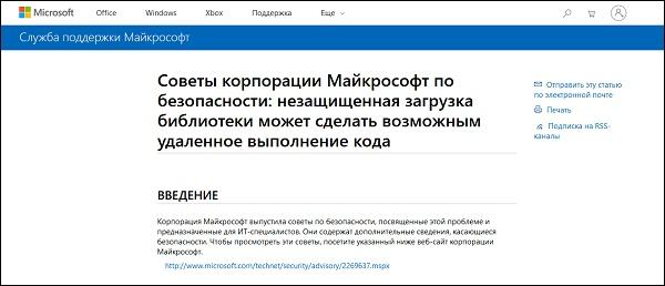 Страница сайта Майкрософт
