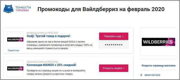 promokod.tonkosti.ru