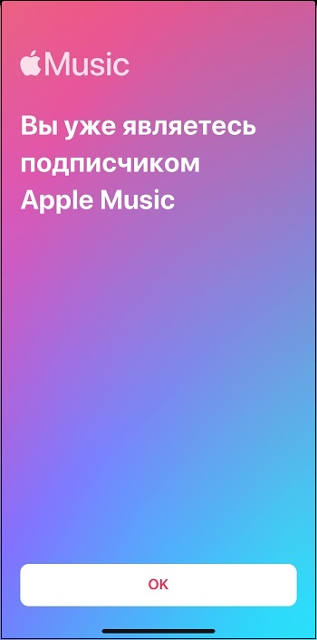 Вы уже являетесь подписчиком Эпл Музыка