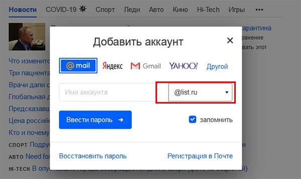 list.ru