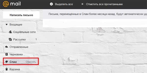 "Папка ""Спам"""