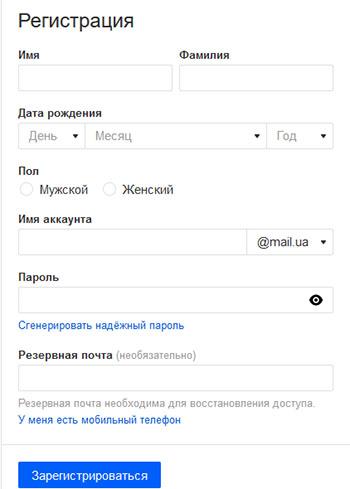 Форма для создания электронной почты