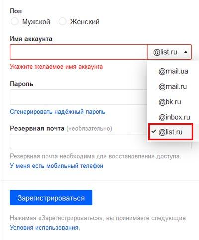 Выберите в списке доменов list.ru