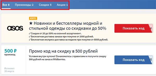 Промокоды на сайте 3Dnews