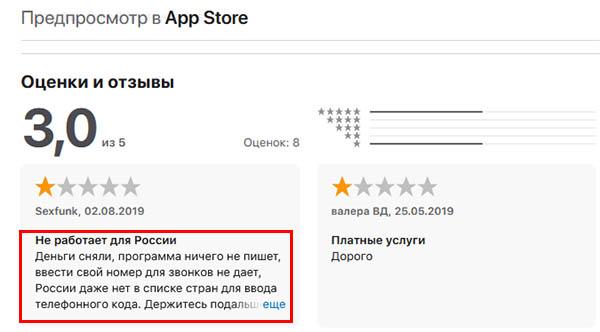 Не работающее приложение
