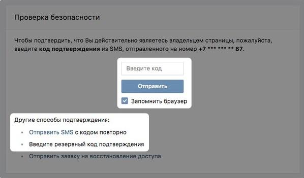Верификация по смс ВК