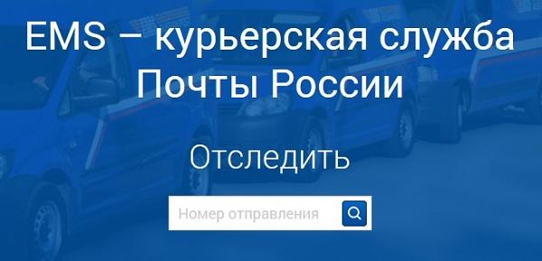 Отслеживание посылки на EMS Почта России