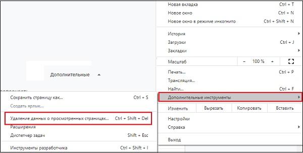 """Опция """"Удаление данных о просмотренных страницах"""" в Хром"""