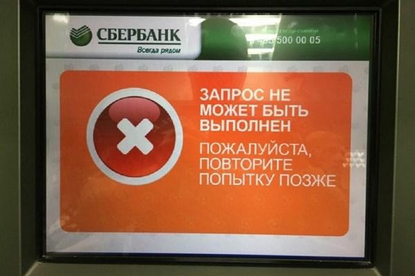 Ошибка терминала Сбербанка